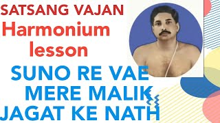 Suno re bhai mere malik jagat ke nath easy   - YouTube
