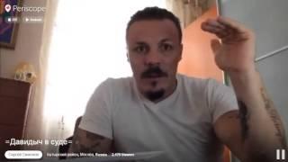Сергей Симонов об аресте ДАВИДЫЧА!