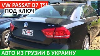 """VW Passat B7 1.8 TSI из Грузии по услуге """"Под ключ"""". Побдбор и доставка авто из Грузии в Украину."""