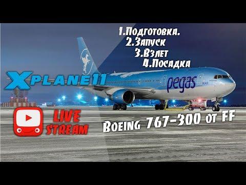 XPLANE 11 - Boeing 767 - смотреть онлайн на Hah Life