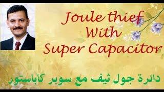 58 - دائرة جول ثيف مع السوبر كابستور | Joule Thief With Super Capacitor