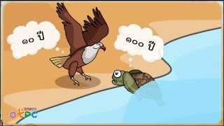 สื่อการเรียนการสอน สายตา ป.2 ภาษาไทย