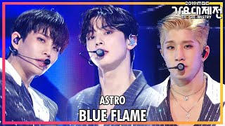 [2019 MBC 가요대제전:The Live] 아스트로   Blue Flame(ASTRO   Blue Flame)