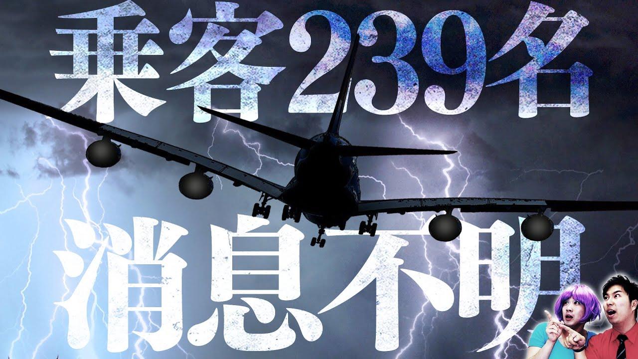 事件 513 サンチアゴ 航空 便 ロアノーク島集団失踪事件の詳細と400年後の発掘調査結果