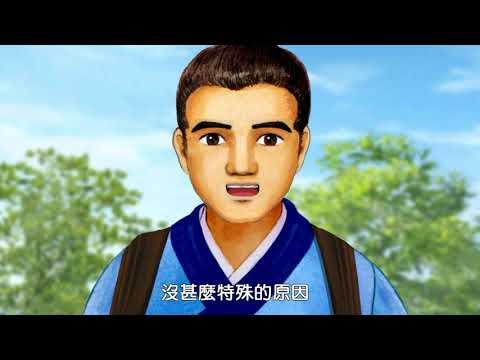 动画《三字经》第三十八单元:乐羊子求学七载