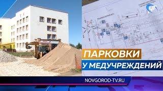Парковка у детской поликлиники на улице Кочетова должна быть готова к 1 сентября