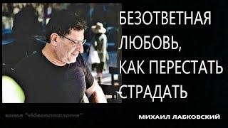Безответная любовь, как перестать страдать Михаил Лабковский