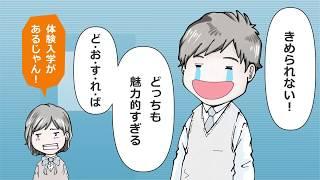 【声の出演】「茨城理容美容専門学校」体験入学PV