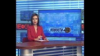 """Новости Новосибирска на канале """"НСК 49"""" // Эфир 10.07.17"""