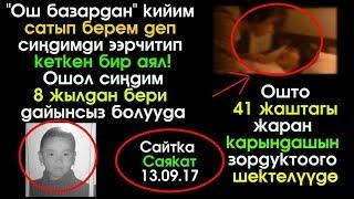 41деги ЭРКЕК өз Карындашын зордуктап | Сиңдимди алдап 8 жыл мурун уурдап кетишкен | Сайтка Саякат