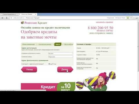 Онлайн заявка на кредит в банк Ренессанс Кредит.mp4