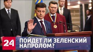 Инаугурация Зеленского: придет ли Порошенко? Последние новости на Украине - Россия 24