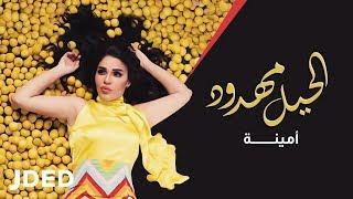 تحميل اغاني أمينة - الحيل مهدود   2019   Amina - Alheel Mahdood MP3