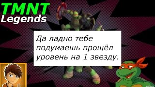 Прохождение игры TMNT Legends  (android)#4 - первые поражения.