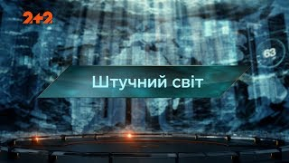 Загублений світ 2 сезон 32 випуск. Штучний світ