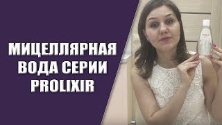Кислородная косметика Фаберлик | Мицеллярная вода Faberlic | Серия Prolixir | Очищение кожи.