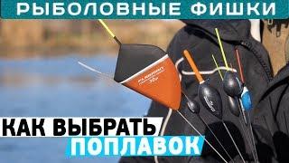 Горизонтальный поплавок для рыбалки