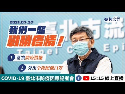 20210727臺北市防疫因應記者會