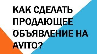 Не работает объявление на Авито / Avito.ru ? Шаблон продающего текста.