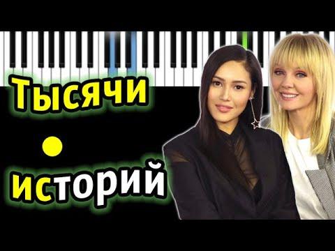 HAZИМА & Валерия – Тысячи историй  | Piano_Tutorial | Разбор | КАРАОКЕ | НОТЫ + MIDI