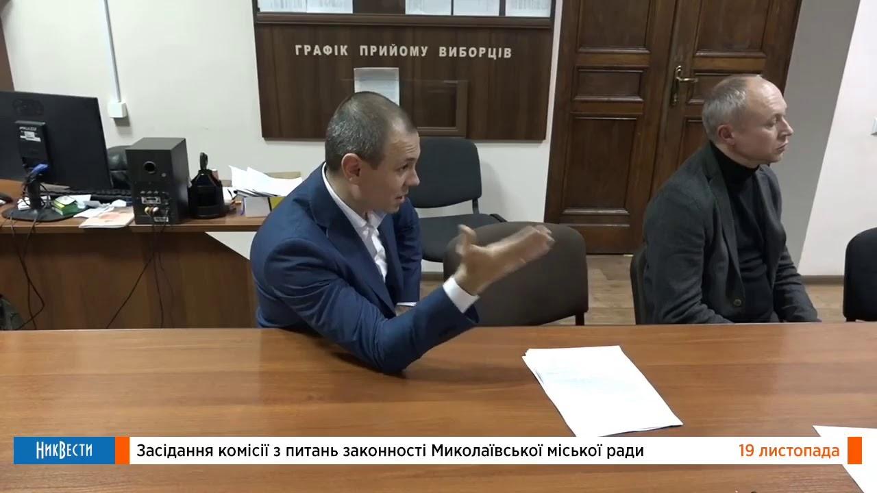 Комиссия по законности Николаевского горсовета