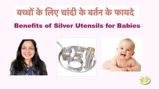 बच्चों के लिए चांदी के बर्तन के फायदे | Benefits of Silver utensils for Babies and Kids