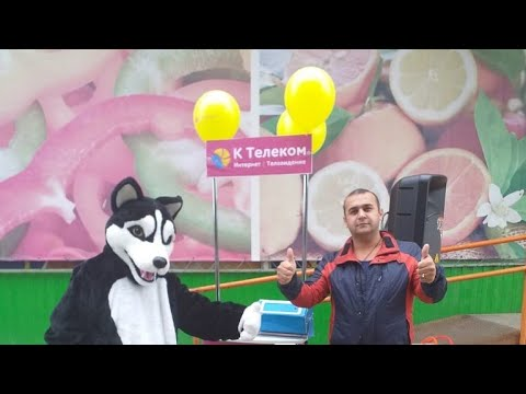 Розыгрыш К Телеком в Верхнем Тагиле