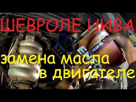 Фото к видео: Замена масла в двигателе Шевроле Нива