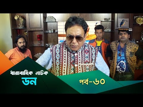 Don | Ep 60 | Bangla Natok | Zahid Hasan, Ali Raj, Nipun, Chaitee, Tani | Natok 2019 | Maasranga TV
