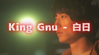 【中字】 King Gnu   白日【冤罪律師】主題歌