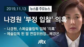 [뉴스룸 모아보기] 나경원 '패트' 조사…딸 관련 '부정 입찰' 의혹도
