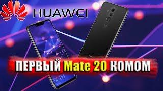 Huawei Mate 20 Lite - ПРЕДВЕСТНИК ЛУЧШЕГО СМАРТФОНА 2018 ГОДА