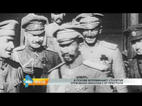 Новости Псков 13.03.2017 # В Пскове вспоминают столетие отречения Николая II от престола