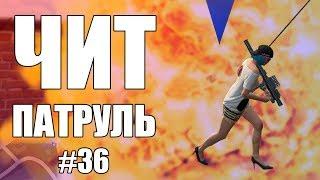 GTA Online: ЧИТ ПАТРУЛЬ #36: Ловим читеров с год модом