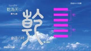 易経384の物語01乾為天