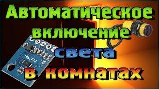 Датчик препятствий E18-D80NK Автоматическое включение света в комнатах