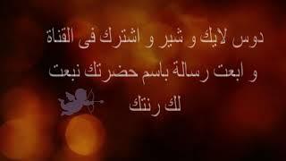 اغاني حصرية رنتك باسم حضرتك 2019 اطلب رنتك نبعتها لحضرتك تحميل MP3