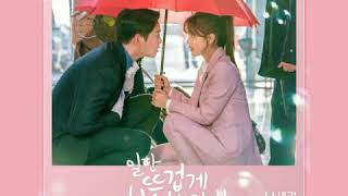[ Clean Instrumental ] Nam Saera [ 남새라 ] – Fade Into You [ Clean With Passion For Now OST Part 7 ]