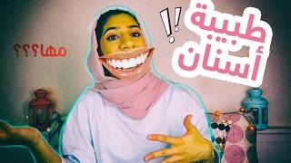 طب الأسنان سهل ولا صعب؟!