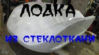 Изготовление лодок из пенопласта своими руками