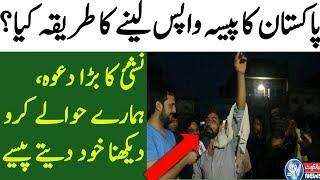 Pakistan Ky Halaat Ko Theek Karny Ka Solution Kiya Hai