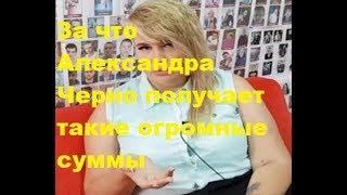 За что Александра Черно получает такие огромные суммы. ДОМ-2, Новости, ТНТ