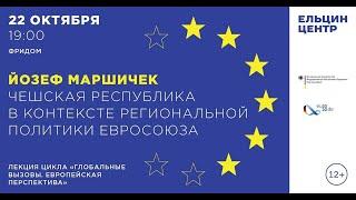 Йозеф Маршичек. Чешская республика в контексте региональной политики Евросоюза