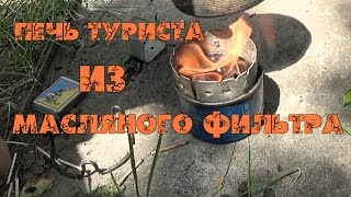 Печка для палатки из масляного фильтра