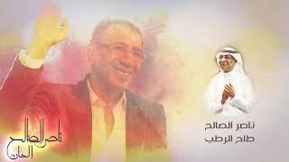 تحميل اغاني ( ناصر الصالح - طاح الرطب ) الحان - ناصر الصالح MP3