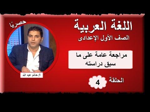 لغة عربية أولى اعدادى 2019 - الحلقة 04 - مراجعة عامة على ما سبق دراسته - تقديم أ/حاتم عبد الله