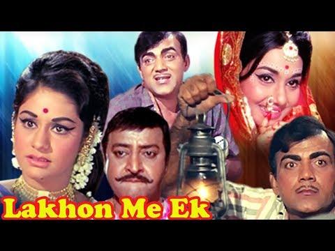 Lakhon Me Ek Full Movie | Mehmood Hindi Comedy Movie | Superhit Bollywood Movie