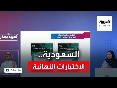 العرب اليوم - شاهد: وزارة التعليم في السعودية تعتمد آلية الاختبارات النهائية