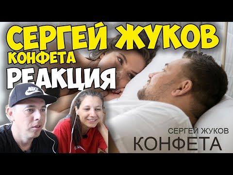 Сергей Жуков - Конфета КЛИП 2017 | Иностранцы и русские слушают и смотрят русскую музыку | РЕАКЦИЯ