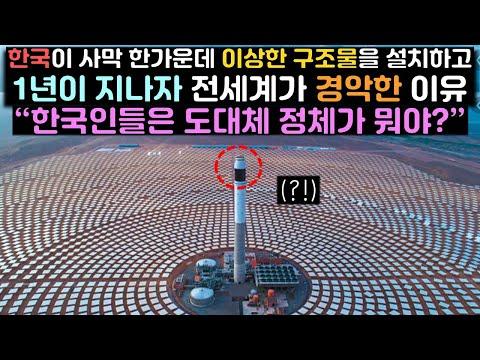 한국이 사막 한가운데 이상한 구조물을 설치하고 1년이 지나자 전세계가 경악한 이유